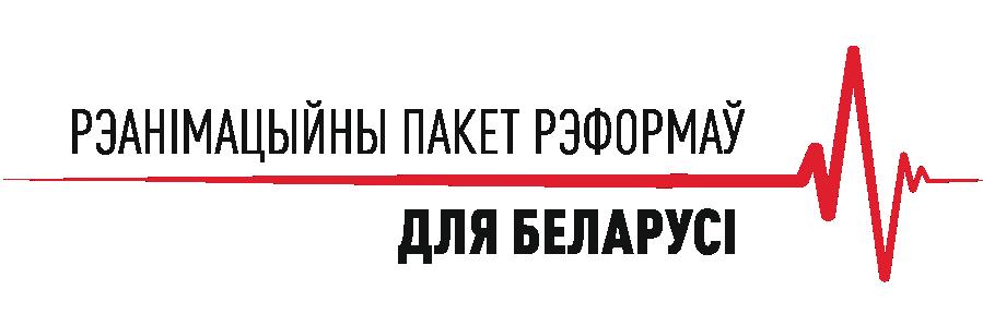 Рэанімацыйны пакет рэформаў для Беларусі